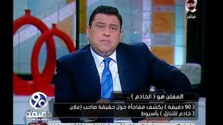 Download ضحي صالح تكشف حقيقة صاحب اعلان (خادم للتنازل) بأسيوط Video