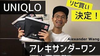 Download 【UNIQLO × ALEXANDER WANG!】究極にシンプル!話題のコラボアイテム購入 ^ ^ Video