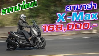Download [EP.58] รีวิวยามาฮ่า X-Max!!!ที่สุดของสกุ๊ตเตอร์คราส 300 ณ เวลานี้ Video