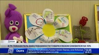 Download Заболеваемость туберкулезом в Казахстане снизилась на 10% Video
