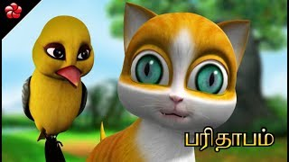 Download பரிதாபம் ♥ Parithapam Tamil cartoon story for children from Kathu ★ Tamil cartoon stories& songs Video
