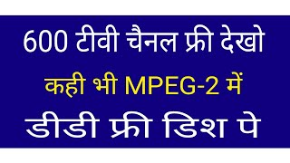 Download डीडी फ्री डिश पे 600 टीवी चैनल फ्री देखो - Software Upgrade Of MPEG-2 Settop Box Video