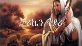 Download ETHIOPIAN ORTHODOX CHURCH SONG(MUZMURE)- EnbanAlsefrm Zerfe Kebede Video