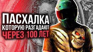 Download САМАЯ НЕВЕРОЯТНАЯ ПАСХАЛКА В ИСТОРИИ Video