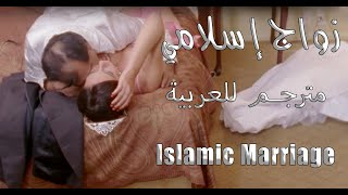 Download زواج إسلامي Islamic Marriage Video