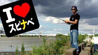 Download 台風の翌日、男は黙ってスピナベを巻く 2017年9月18日編 Video