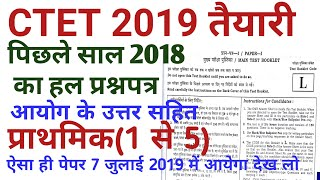 Download CTET 2019 PREVIOUS YEAR PAPER/LAST YEAR PAPER/CTET 2018 SOLVED PAPER Video