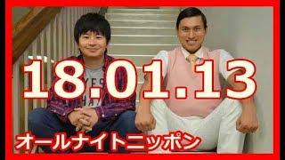 Download 【オードリー】オールナイトニッポン【2018-1-13】【ラジオ・ラジオ・ラジオ】 Video
