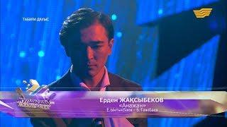 Download Ерден Жақсыбеков– «Анажан» (Е.Ынтықбаев – Б.Тәжібаев) Video