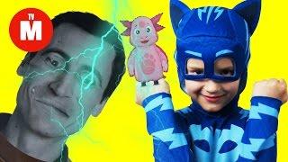 Download ПРИКЛЮЧЕНИЯ ДАВИДА И ЛУНТИКА Лунтик и Давид становятся супергероями 1 ВИДЕО ДЛЯ ДЕТЕЙ Video