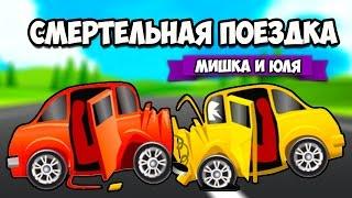 Download СМЕРТЕЛЬНАЯ ПОЕЗДКА ♦ Crash Wheels Video