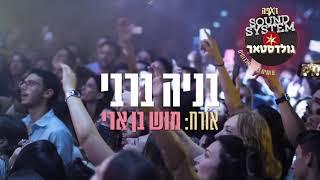 Download זאפה גולדסטאר סאונד סיסטם 2020 - בניה ברבי Video