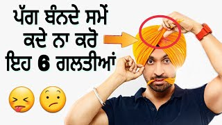 Download Best Tips For Turban - Never Let These 6 Mistakes Happen While Wearing a Turban - In Punjabi Video