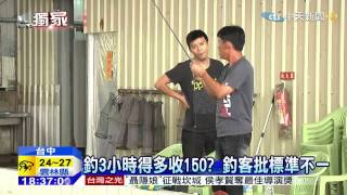 Download 20150525中天新聞 釣蝦神人太厲害 控遭列黑名單拒優惠 Video