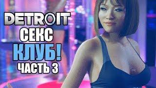 Download Прохождение Detroit: Become Human — Часть 3: СЕКС КЛУБ! Video