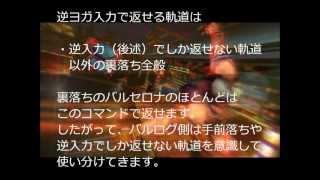 Download 【スパ2X】ヒョーバル対処法(リュウ編) Video