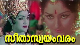 Download Seetha Swayamvaram Devotional Movie | Ramakrishna | Jayaprada | Malayalam Full Movie Video