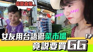 Download 恥度爆表!女友用台語逛菜市場 竟跟老闆說要買「GG」!?【眾量級CROWD Challenge挑戰特輯】 Video