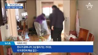 "Download ""짐 찾으러 간다""…균열 건물 출입에 '아찔' Video"