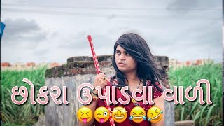 Download છોકરા ઉપાડવા વાળી - Khajur bhai ni moj - jigli khajur comedy video Video
