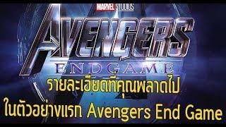 Download รวมรายละเอียดที่คุณพลาดไปในการเจาะลึกตัวอย่าง Avengers End Game! - Comic World Daily Video