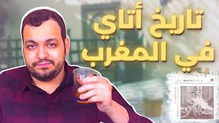 Download القصة الغريبة لتاريخ أتاي في المغرب Video
