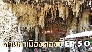Download ตามหาเมืองตองยี EP.50 ถ้ำจ้างถ้ำที่มีหินงอกหินย้อยสวยงามมากและคนพม่าบอกว่าศักดิ์สิทธิ์มากที่ตองยี Video
