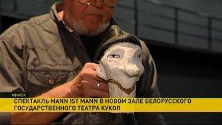 Download Первое представление в реконструированном зале Белорусского театра кукол Video