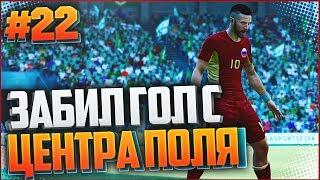 Download FIFA 17 | Карьера за игрока #22 - ЗАБИЛ ГОЛ С ЦЕНТРА ПОЛЯ Video