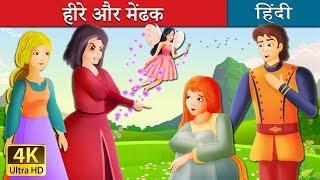 Download हीरे और मेंढक | बच्चों की हिंदी कहानियाँ | Hindi Fairy Tales Video