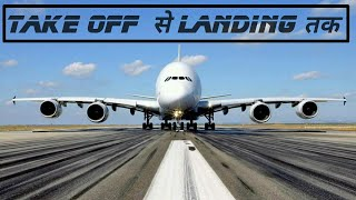 Download How does aeroplane fly? || in hindi Video