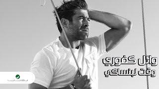 Download Wael Kfoury ... Waet Lbensaki - Lyrics Video | وائل كفوري ... وقتلبنساكي - بالكلمات Video
