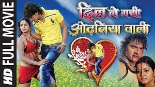 Download खेसारी लाल, अंजना सिंह की सुपरहिट भोजपुरी फिल्म HD| दिल ले गयी ओढ़निया वाली Dil Le Gayi Odhaniya Wali Video