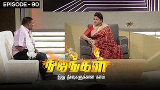 Download Nijangal - My Journey from Jail to Gentle Man - Nijangal #90 - நிஜங்கள் | Sun TV Show Video