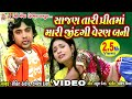 Download Sajan Tari Preet Ma || Rohit Thakor || Shreya Dave || New Gujarati Film Song || Video