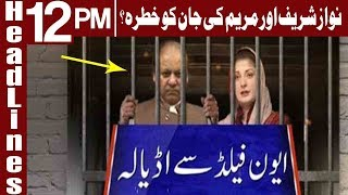 Download Nawaz Sharif & Maryam's Security Red Alert in Jail | Headlines 12 PM | 17 July 2018 | Express News Video
