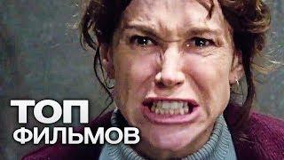 Download ТОП-10 ЛУЧШИХ ТРИЛЛЕРОВ (2016) Video