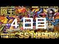 Download 【SS1体確定】どこでもモンパレ 魔王カーニバル4日目 たんけんスカウトSP ガチャ 10連(11/2)もみけん【どこでもモンスターパレード】 Video