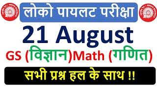 Download 21 Aug Railway ALP Math (गणित) और GS (विज्ञान) के सभी प्रश्न का उत्तर Most important Video