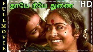 Download Thaye Neeye Thuna Full Movie HD   K. R. Vijaya   Karthik   Pandiyan Video