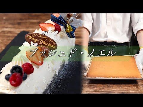 【クリスマス】真っ白なホワイト・ブッシュドノエルの作り方