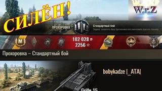 Download Grille 15 После нерфа он не сможет так… Прохоровка World of Tanks Video