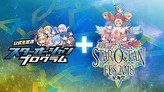 Download STAR OCEAN PROGRAM #27 スターオーシャンフェス~星海祭~2018 舞浜出張版! Video
