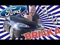 Download Филип: Ford Focus - Евтиният и много каран автомобил в България Video