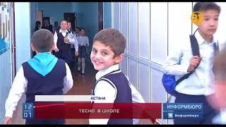 Download Кадры столпотворения учеников в одной из школ Астаны вызвали бурю негодования Video