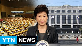Download ″국회가 대통령 탄핵 않는 건 위헌″...헌재 심사 / YTN (Yes! Top News) Video