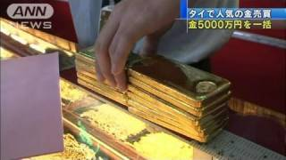 Download 5千万円相当の金塊11kgの購入も・・・タイで売買人気(11/08/19) Video