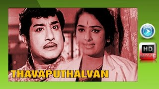 thanga surangam tamil full movie | sivaji ganesan | தங்க