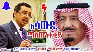 Download ዶ/ር ቴዎድሮስ አድሀኖም ለሳውዲ መንግስት መልክት - Dr Tedros Adhanom message to Saudi Arabia Video
