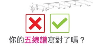 Download 不要再犯了!9 種最常見的初學者寫譜錯誤~ Video